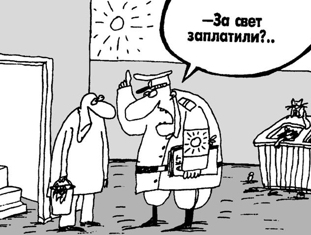 ...Юрия Мишука, дифференцированная плата за свет лояльнее к потребителям электроэнергии.